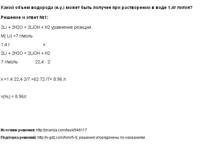 Решение <p>Какой объем водорода (н.у.) может быть получен при растворении в воде 1,4г лития?</p>