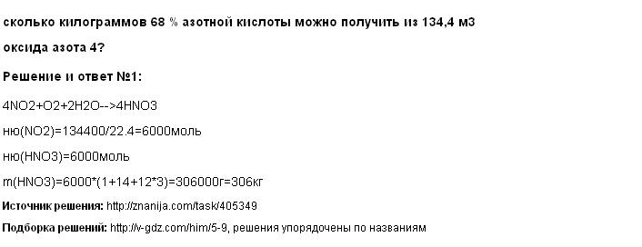 Решение <p>сколько килограммов 68 % азотной кислоты можно получить из 134,4 м3</p> <p>оксида азота 4?</p>
