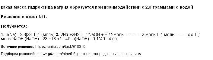 Решение какая масса гидроксида натрия образуется при взаимодействии с 2.3 граммами с водой