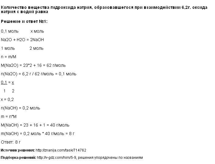 Решение <p>Количество вещества гидроксида натрия, образовавшегося при взаимодействии 6,2г. оксида натрия с водой равна</p>