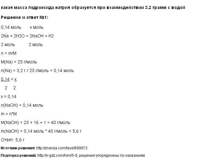 Решение <p>какая масса гидроксида натрия образуется при взаимодействии 3.2 грамм с водой</p>