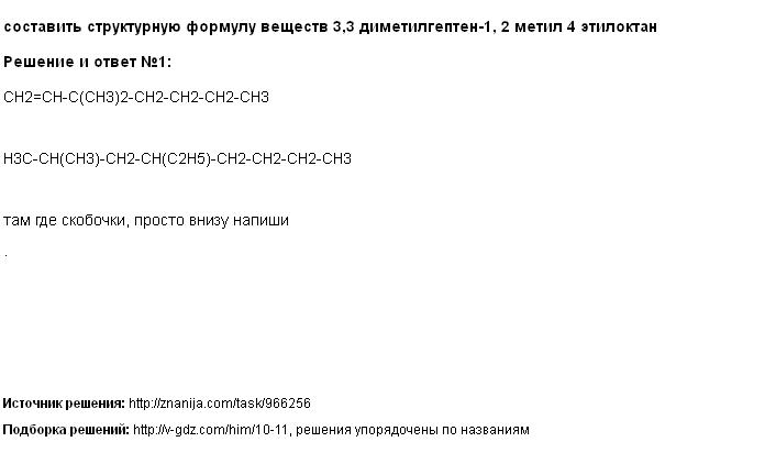 Решение <p>составить структурную формулу веществ 3,3 диметилгептен-1, 2 метил 4 этилоктан</p>