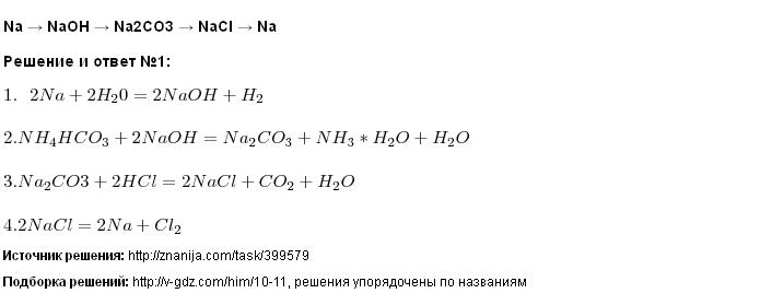 Решение Na → NaOH → Na2CO3 → NaCl → Na
