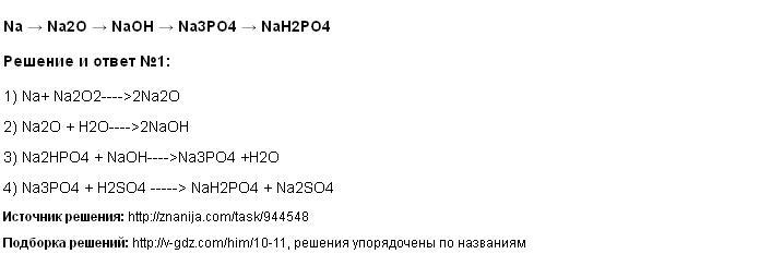 Решение Na → Na2O → NaOH → Na3PO4 → NaH2PO4