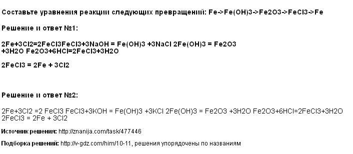 Решение Составьте уравнения реакции следующих превращений: Fe->Fe(OH)3->Fe2O3->FeCl3->Fe