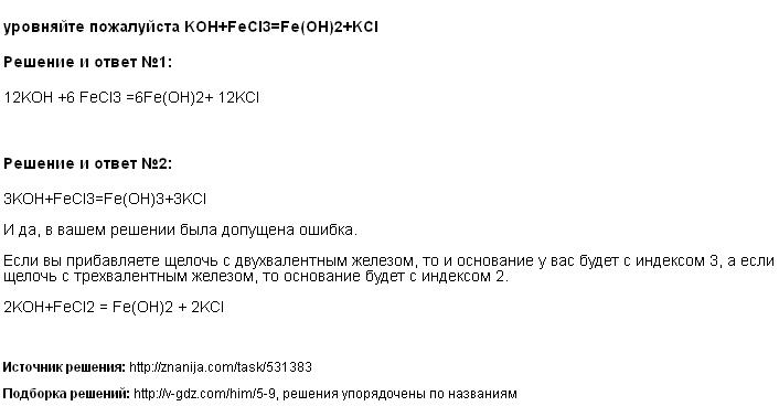 Решение <p>уровняйте пожалуйста KOH+FeCl3=Fe(OH)2+KCl</p>