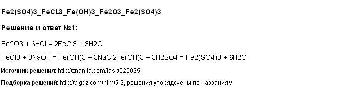 Решение <p>Fe2(SO4)3_FeCL3_Fe(OH)3_Fe2O3_Fe2(SO4)3</p>