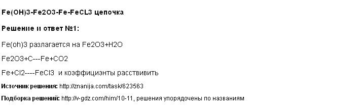 Решение <p>Fe(OH)3-Fe2O3-Fe-FeCL3 цепочка</p>