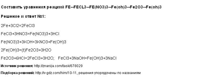 Решение <p>Составить уравнения реацкий FE--FECL3--FE(NO3)3--Fe(oh)3--Fe2O3--Fe(oh)3</p>