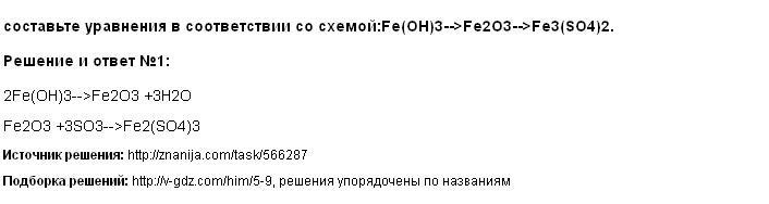 Решение составьте уравнения в соответствии со схемой:Fe(OH)3-->Fe2O3-->Fe3(SO4)2.