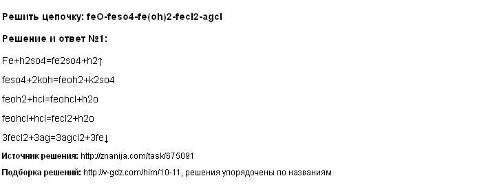 Решение Решить цепочку: feO-feso4-fe(oh)2-fecl2-agcl