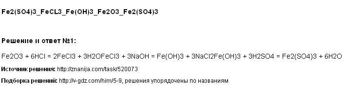 Решение <p>Fe2(SO4)3_FeCL3_Fe(OH)3_Fe2O3_Fe2(SO4)3</p> <p></p>