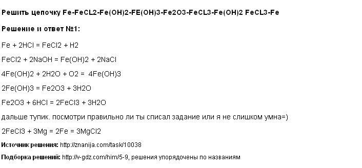 Решение Решить цепочку Fe-FeCL2-Fe(OH)2-FE(OH)3-Fe2O3-FeCL3-Fe(OH)2 FeCL3-Fe
