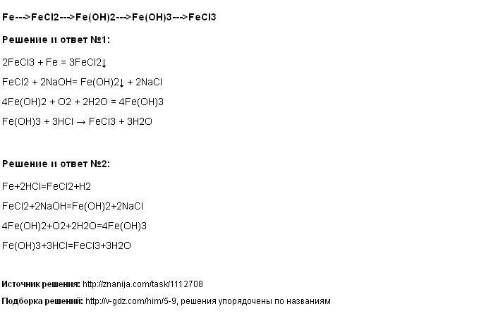Решение Fe--->FeCl2--->Fe(OH)2--->Fe(OH)3--->FeCl3