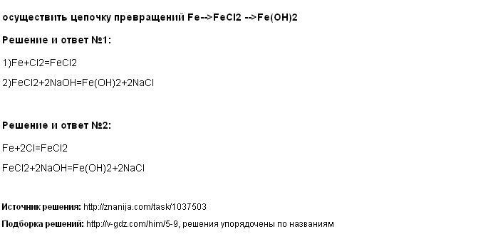 Решение осуществить цепочку превращений Fe-->FeCl2 -->Fe(OH)2