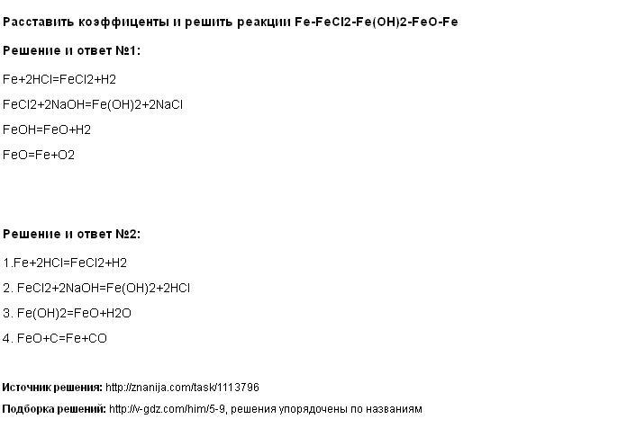 Решение Расставить коэффиценты и решить реакции Fe-FeCl2-Fe(OH)2-FeO-Fe