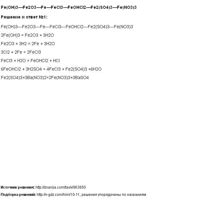 Решение <p>Fe(OH)3---Fe2O3---Fe---FeCl3---FeOHCl2---Fe2(SO4)3---Fe(NO3)3</p>