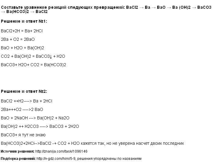Решение Составьте уравнение реакций следующих превращений: BaCl2 → Ba → BaO → Ba (OH)2 → BaCO3 → Ba(HCO3)2 → BaCl2