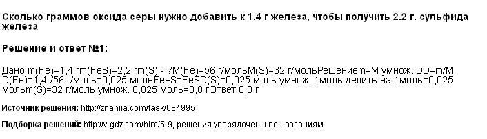 Решение <p>Сколько граммов оксида серы нужно добавить к 1.4 г железа, чтобы получить 2.2 г. сульфида железа</p>