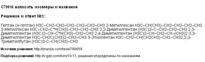 Решение <p>C7H16 написать изомеры и название</p>