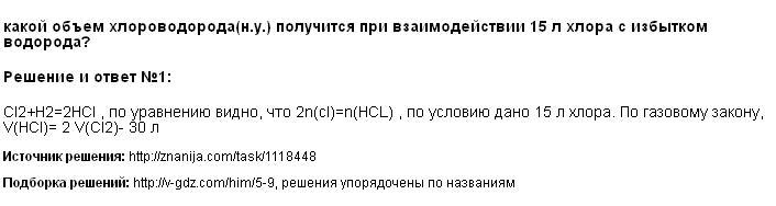 Решение <p><span>какой объем хлороводорода(н.у.) получится при взаимодействии 15 л хлора с избытком водорода?</span></p>