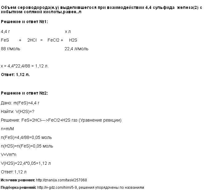 Решение <p>Объем сероводорода(н.у) выделившегося при взаимодействии 4,4 сульфида железа(2) с избытком соляной кислоты,равен..л</p>