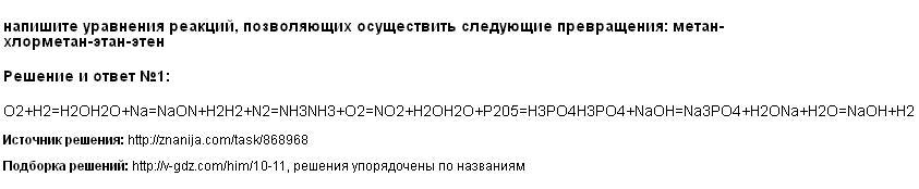 Решение напишите уравнения реакций, позволяющих осуществить следующие превращения: метан-хлорметан-этан-этен