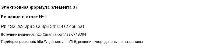 Решение Электронная формула элемента 37