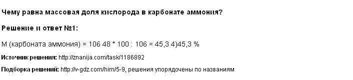 Решение <p>Чему равна массовая доля кислорода в карбонате аммония?</p>