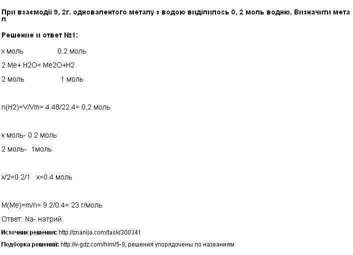 Решение При взаємодії 9, 2г. одновалентого металу з водою виділилось 0, 2 моль водню. Визначити метал