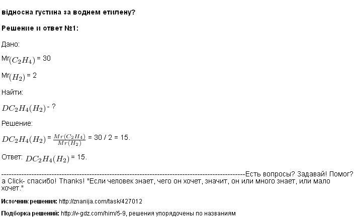 Решение <p>відносна густина за воднем етилену?</p>