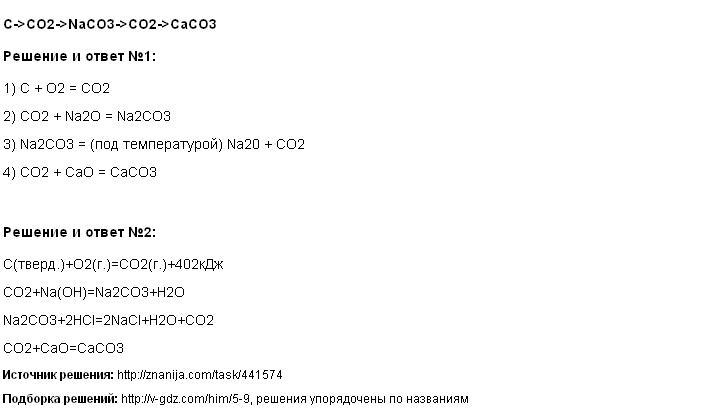 Решение <p>C-&gt;CO2-&gt;NaCO3-&gt;CO2-&gt;CaCO3</p>
