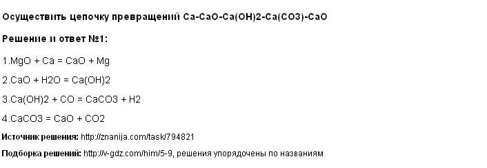 Решение Осуществить цепочку превращений Са-СаО-Са(ОН)2-Са(СО3)-СаО