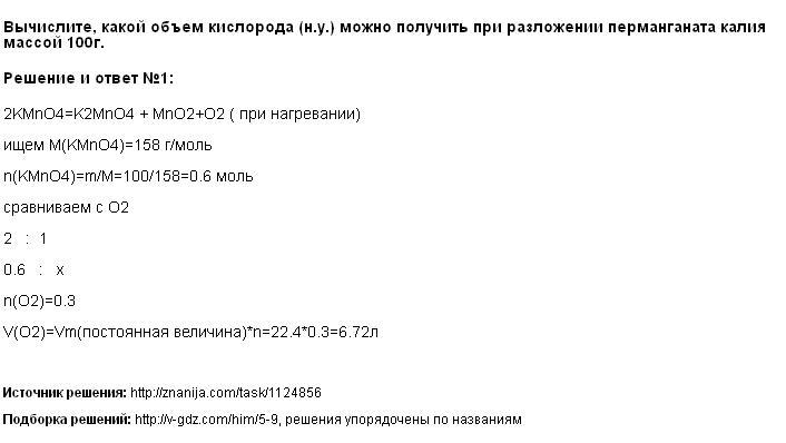 Решение <p>Вычислите, какой объем кислорода (н.у.) можно получить при разложении перманганата калия массой 100г.</p>
