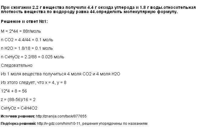Решение <p>При сжигании 2.2 г вещества получили 4.4 г оксида углерода и 1.8 г воды.относительная плотность вещества по водороду равна 44.определить молекулярную формулу.</p>