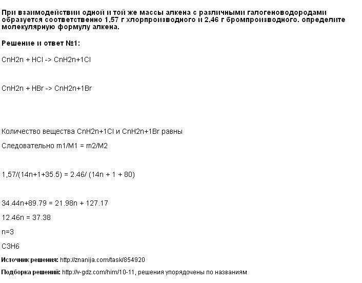 Решение При взаимодействии одной и той же массы алкена с различными галогеноводородами образуется соответственно 1,57 г хлорпроизводного и 2,46 г бромпроизводного. определите молекулярную формулу алкена.