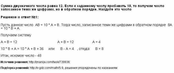 Решение Сумма двузначного числа равна 12. Если к заданному числу прибавить 18, то получим число записанное теми же цифрами, но в обратном порядке. Найдите это число