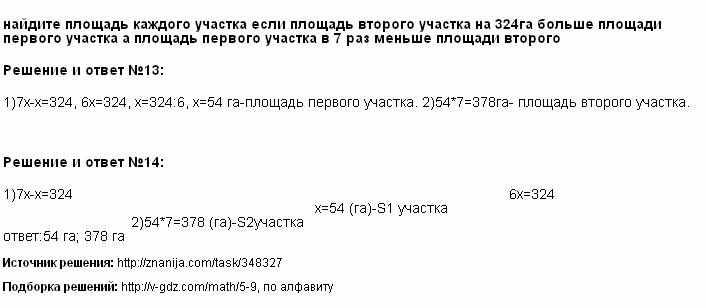 Решение 13, 14