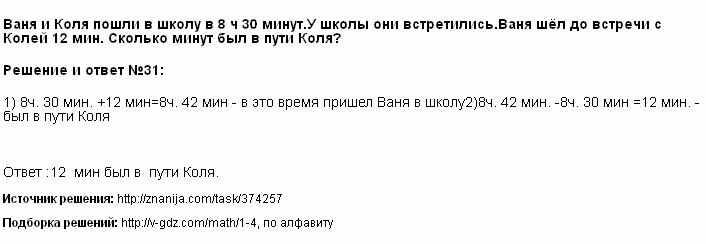 Решение 31