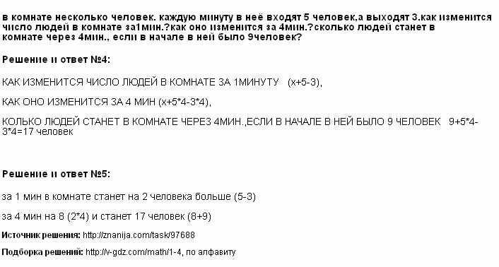 Решение 4, 5