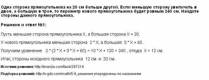Решение <p>Одна сторона прямоугольника на 20 см больше другой. Если меньшую сторону увеличить в двое, а большую в трое, то периметр нового прямоугольника будет равным 240 см. Найдите стороны данного прямоугольника.</p>