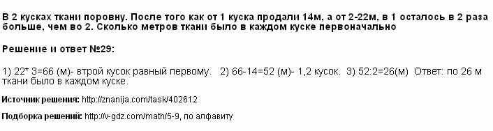 Решение 29