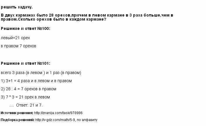 Решение 100, 101