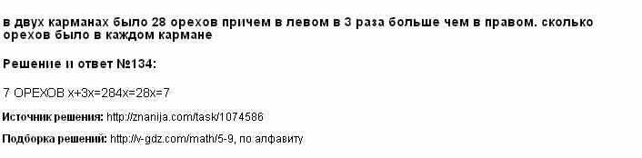 Решение 134