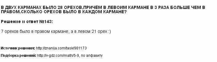 Решение 143