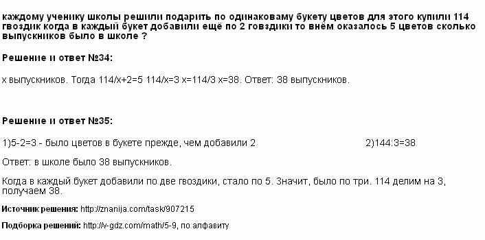 Решение 34, 35