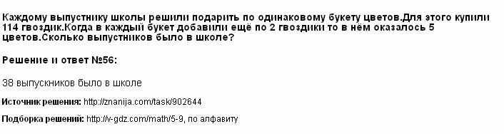 Решение 56
