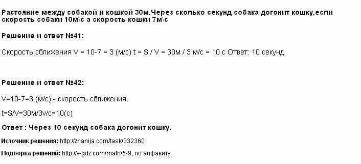Решение 41, 42