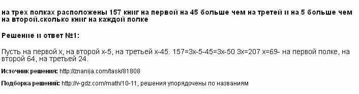 Решение на трех полках расположены 157 книг на первой на 45 больше чем на третей и на 5 больше чем на второй.сколько книг на каждой полке