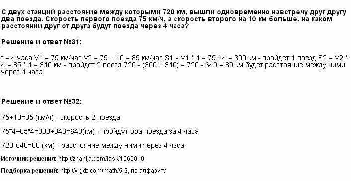 Решение 31, 32